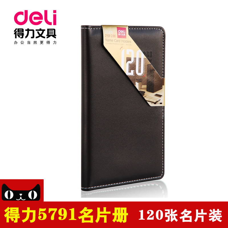 Deli deli 5791 brochure 120 installed card card holder leather card case name card holder