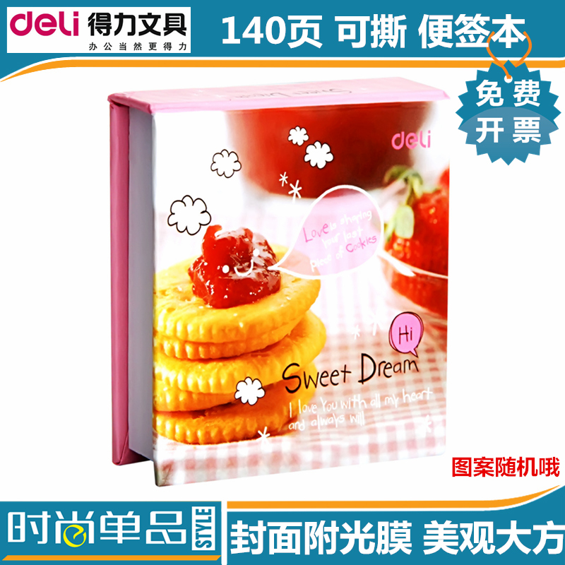 Deli deli 7703 can be torn notes this sticky note paper use a470g pure pulp paper 140 p
