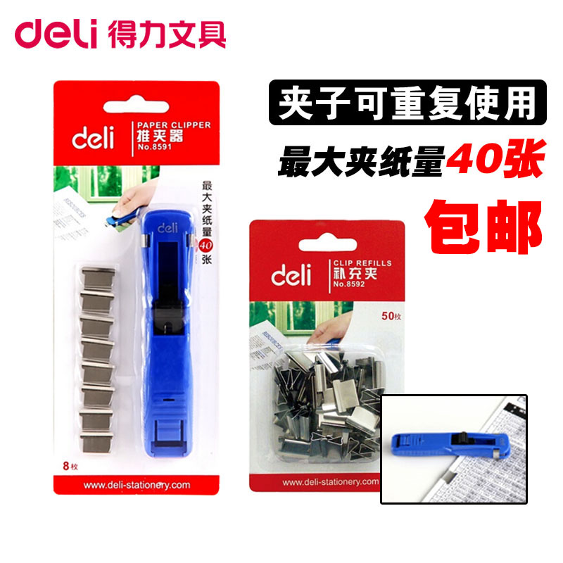 Deli deli 8592 supplement clip clip push push clip clip can clip 8591 paper width of 16MM sets of volume of 40 cards loaded clip Free shipping