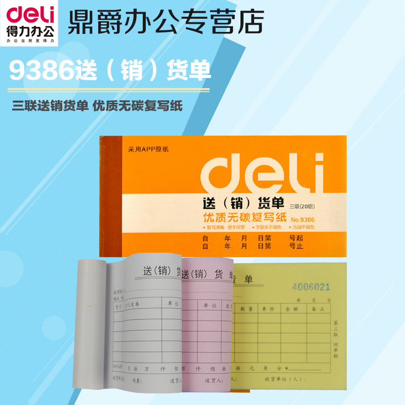 Deli deli 9386 triple grid carbonless triple delivery note delivery note list of communication with office supplies