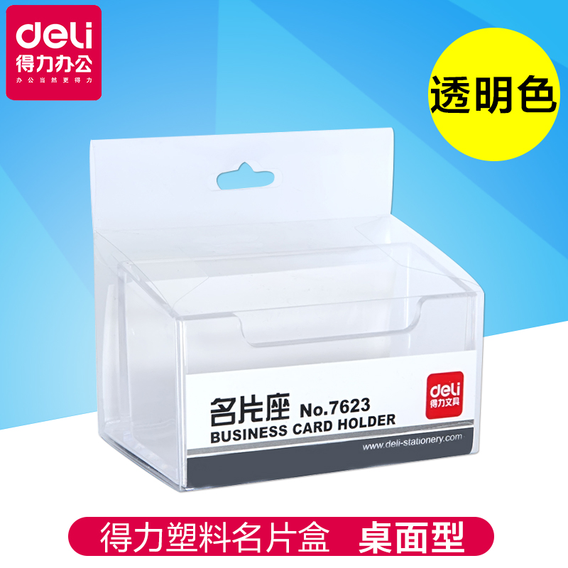 Deli large capacity card case business card holder desktop business card holder business card box transparent plastic box storage box 7623