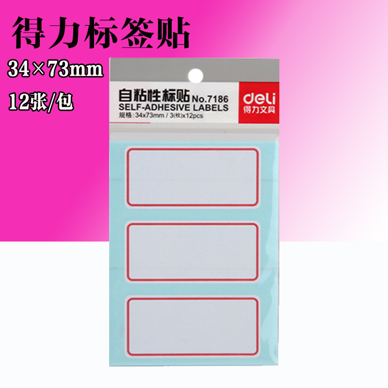 Deli stationery 7186 self adhesive label sticker adhesive label paper 3.4 * 3CM adhesive stickers