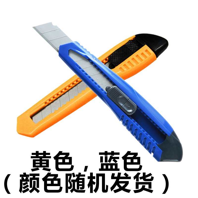 Deli trumpet art blade utility knife utility knife large turret knife wallpaper knife with a blade