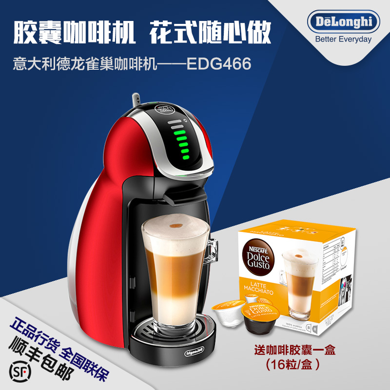 Delonghi/calderón EDG466.RM nestle capsule capsule coffee machine automatic home/carnitas
