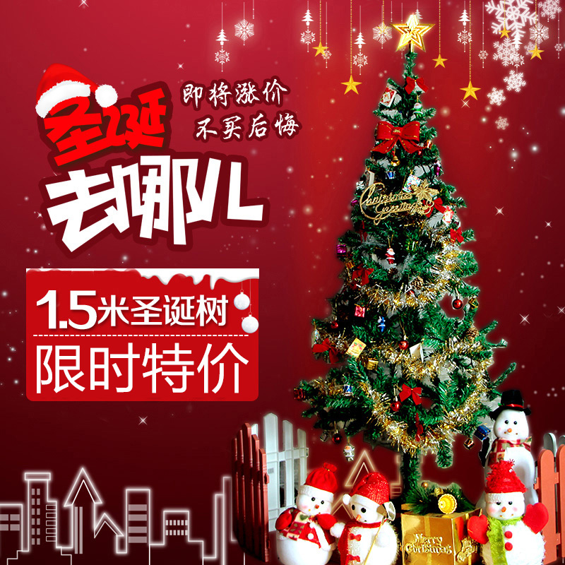 Deluxe package 1.5 m christmas tree decorated christmas tree decorations encryption luxury christmas day gift