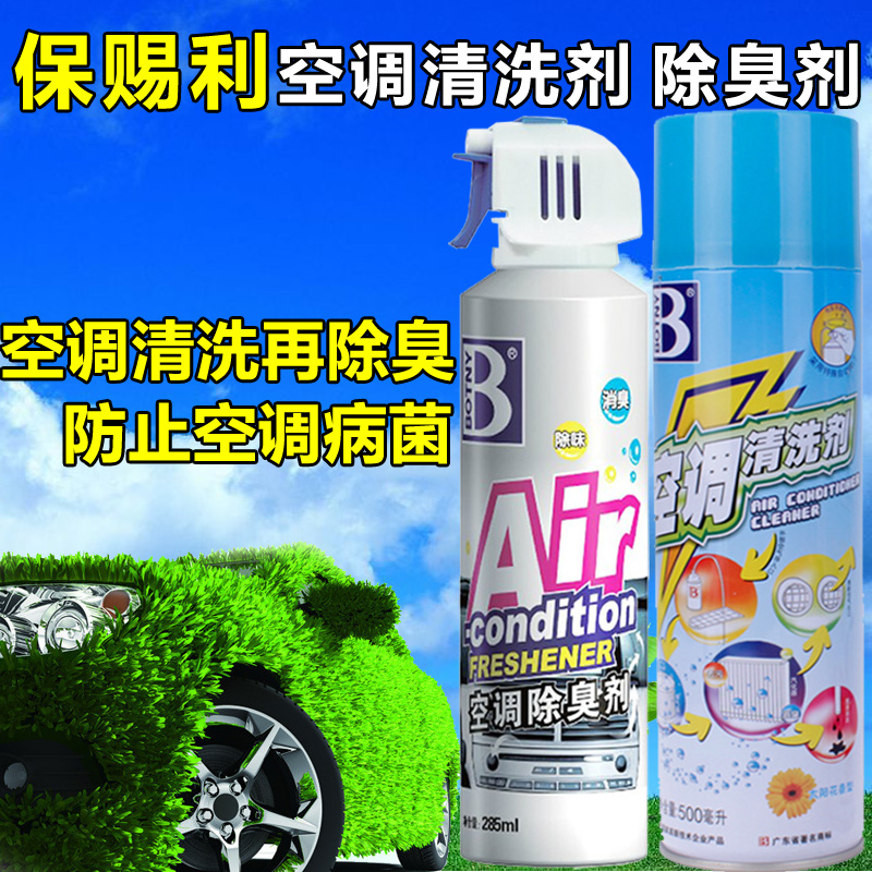 Deodorizes automotive air conditioning automotive air conditioning duct cleaning agent free washable air conditioning disinfectant cleaner car interior cooling agent to smell
