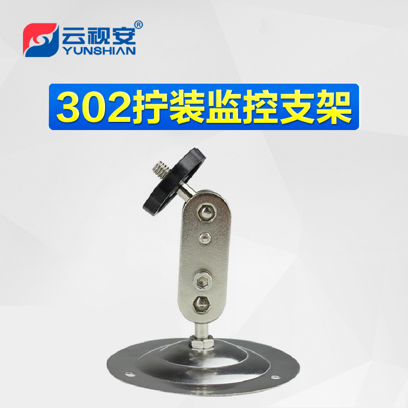 Depending on cloud security monitoring dedicated pole universal small bracket camera bracket 302 bracket security equipment accessories