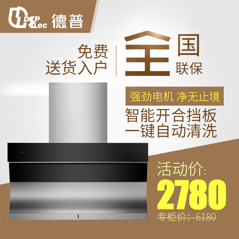 Depp depelec 15b big strong suction low noise household touch automatic cleaning side suction hood