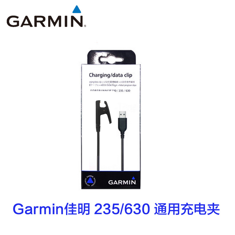 Derek garmin 630 compont Forerunner235 universal charger usb data cable charging clip