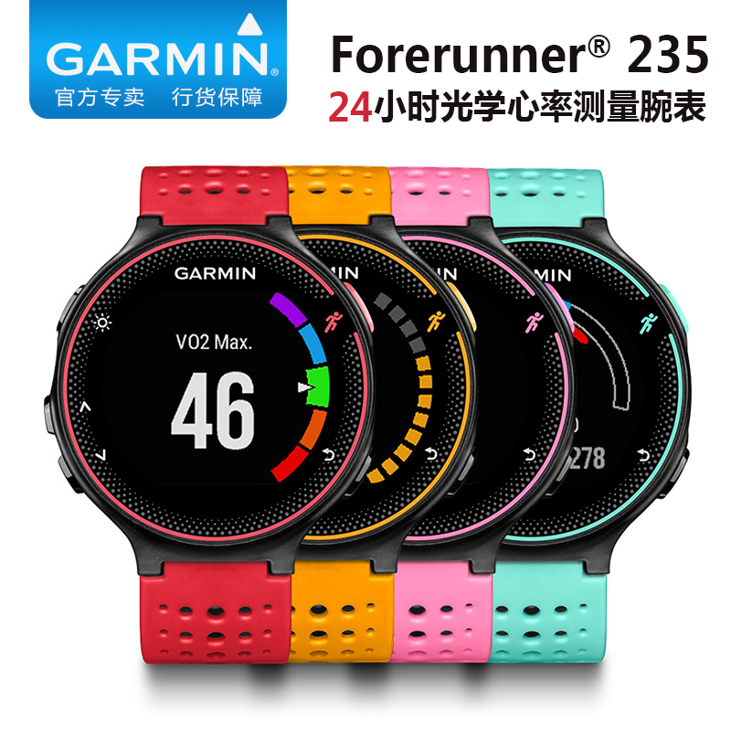 Derek garmin gps running watch Forerunner235 optoelectric heart smart riding a watch