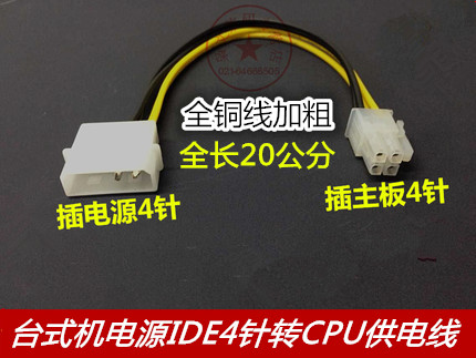 Desktop computer power supply port switch ide4 pin motherboard cpu 4 pin power supply cord ide4p turn 4pin motherboard line