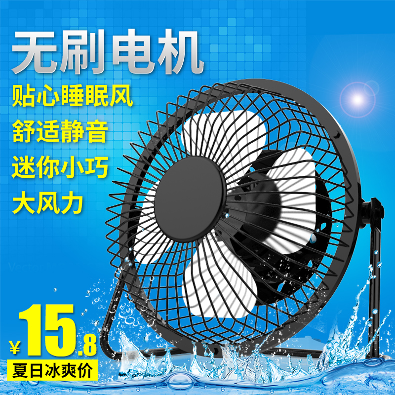 Desktop indoor dormitory office mute mini usb fan portable small fan cooling fan