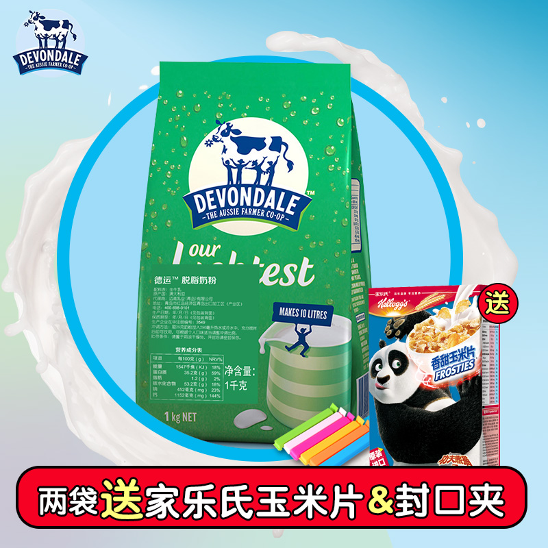 Devondale tak wan skimmed milk powder 1KG bags of non individually wrapped ms. adult skimmed milk powder