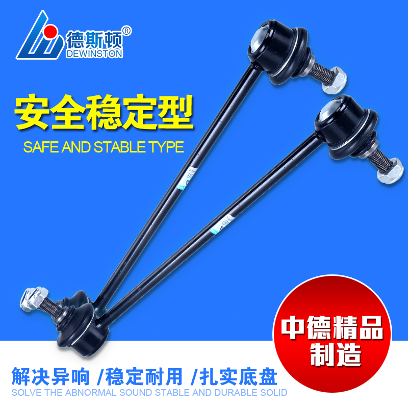 Dew balance rod ball suitable for use in jingyi 1.5/1.8/suv1.6/lzgo m3/m5 front and rear stabilizer bars
