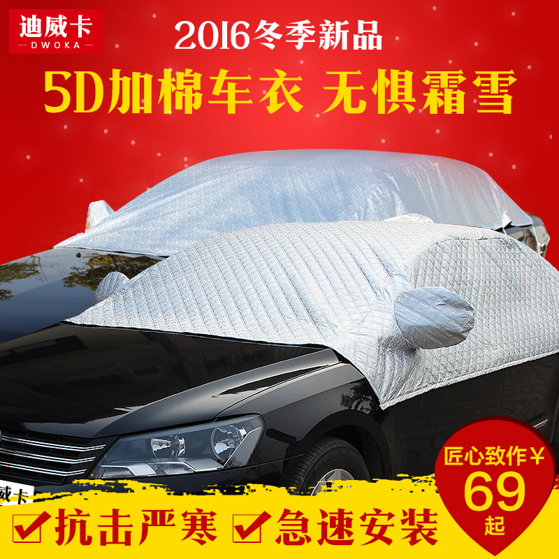 Dewey card cool cool wei bo dodge avenger 5d dedicated plus thick cotton sewing snow winter precaution special sunshade