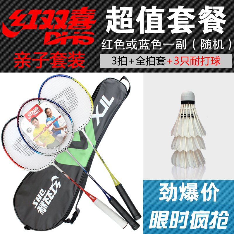 Dhs badminton racket special light family couple models double shot 2 free shipping [to send the ball/bag]