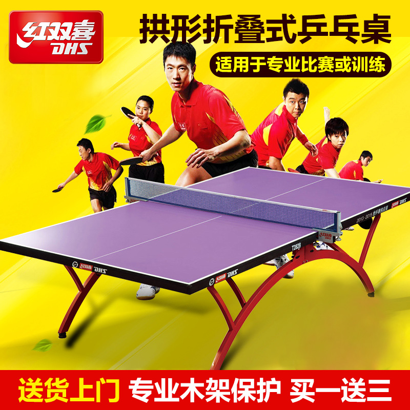 Dhs dhs table tennis table mobile home foldable small rainbow game standard table tennis table genuine
