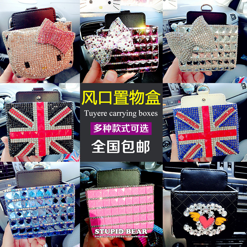 Diamond car phone bag car outlet zhiwu dai barrel storage box storage box storage box car air conditioning mouth female