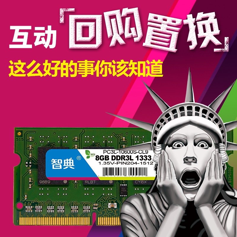 Dian chi shipping low voltage ddr3l 1333g notebook memory is fully compatible computer 2G4G8G1600