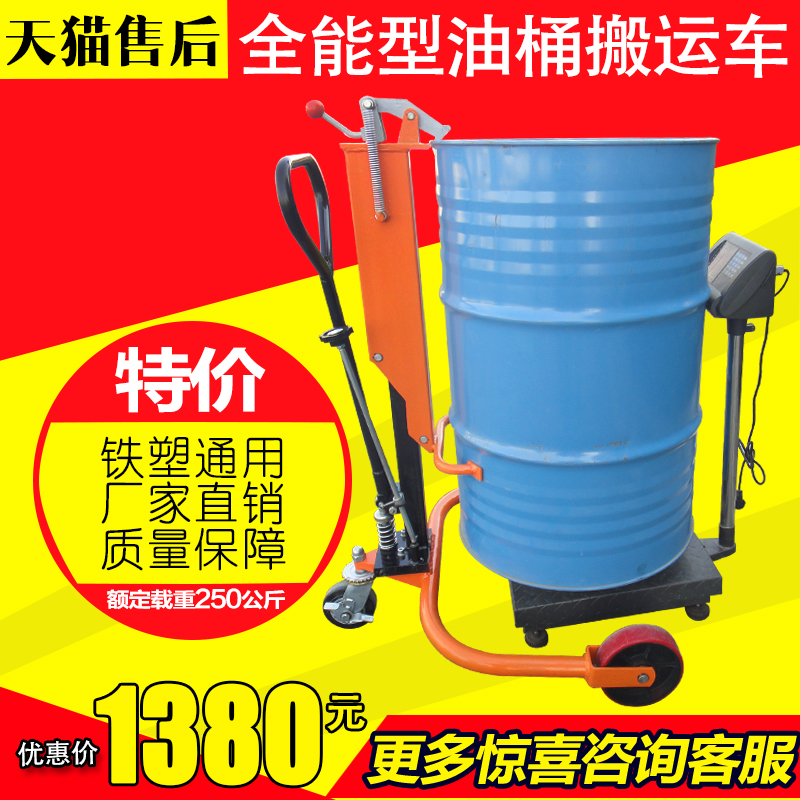 Diao button olecranon drums drums truck dp25 automatic folder mouth plastic bucket elevated forklift scale units on the tray