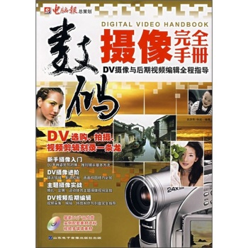 《 Digital camera is completely manual (with cd-rom video camera dv camcorder video editing and post throughout the guide) 》 shandong electronic Press code, shandong electronic audio and video publishing house