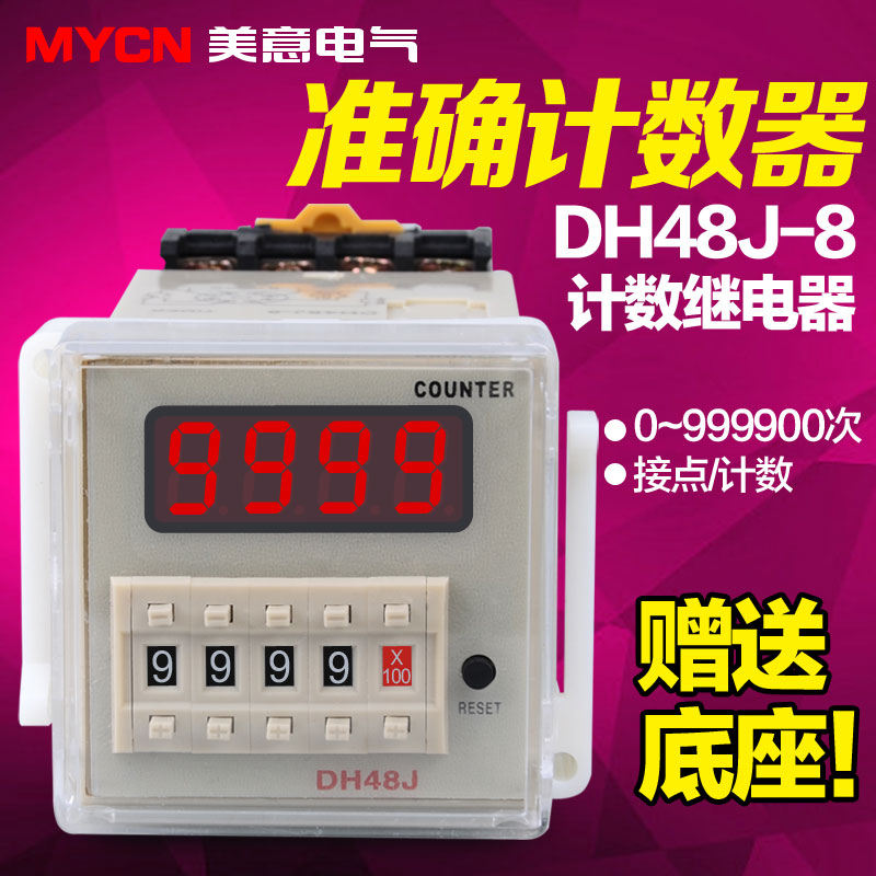 Digital electronic counter counter counter dh48j-8 preset counter 220v380v24v 8 foot to send the base year warranty 3 years