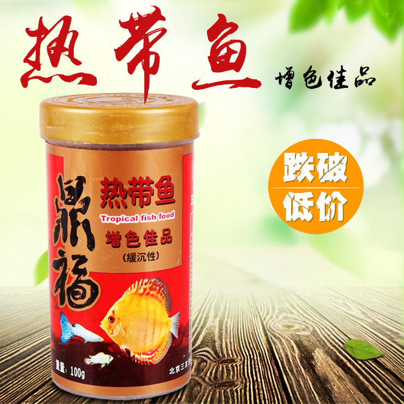 Ding fu gaba-rg tropical fish food particles small fish feed brightening feed ornamental fish guppy fish feed fish feed