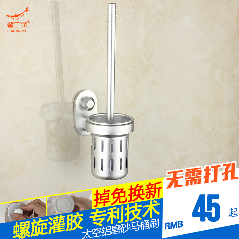 Ding shark fish new sucker toilet brush set free punch bathroom wash rack aluminum space frame toilet brush side brush