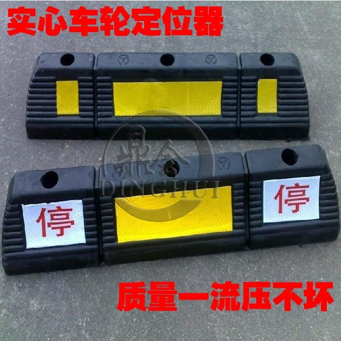 Ding will be solid rubber locator block cars rubber wheel stop locator locator block cars slip control parking facilities