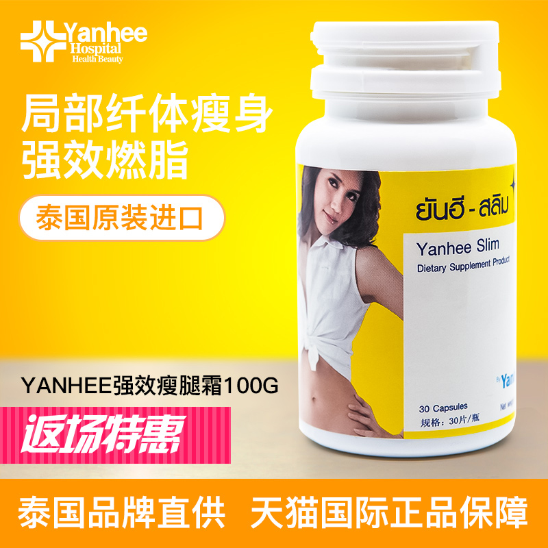Direct mail authentic thai yanhee body fat burning slimming pill slimming pill capsule oral half the amount of 30 capsules