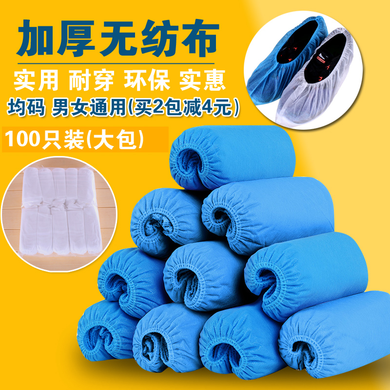 Disposable shoe thick woven shoe covers shoe booties home wear and breathable cloth plastic shoe covers 100 installed