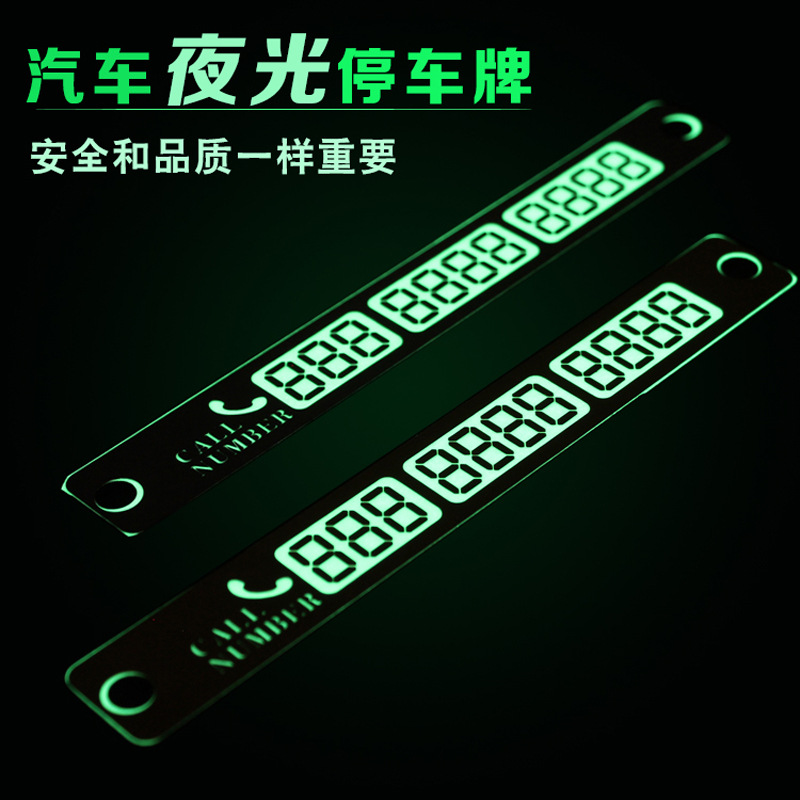 Diy luminous maneuvering zero car parking cards temporary parking cards temporary parking card phone number plates shift car car