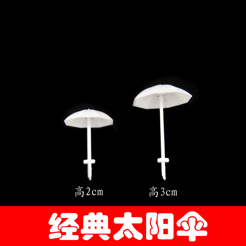 Diy manual model model materials sand table model with king abs outdoor classic sun umbrella two kinds of high