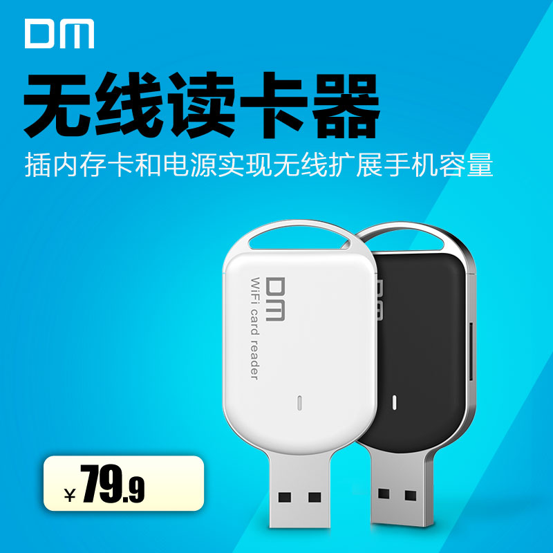 Dm wireless card reader tf card memory card slot/portable mobile wireless card reader card reader usb2.0 interface
