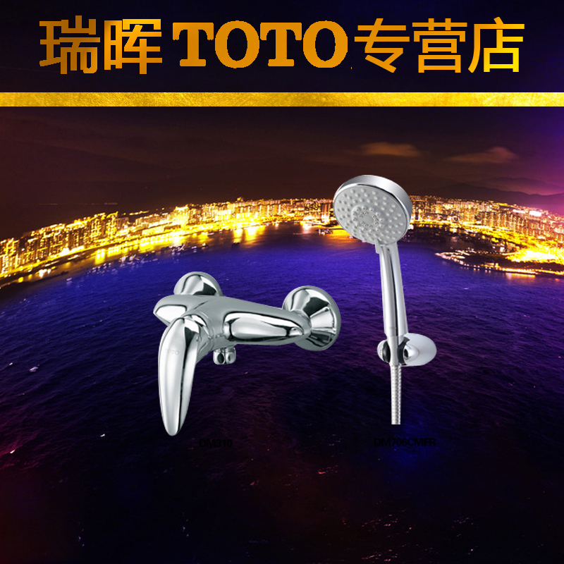 DM310 + dm706cmfr shower suite shower faucet toto toto sanitary ware bathroom cabinet to be ordered