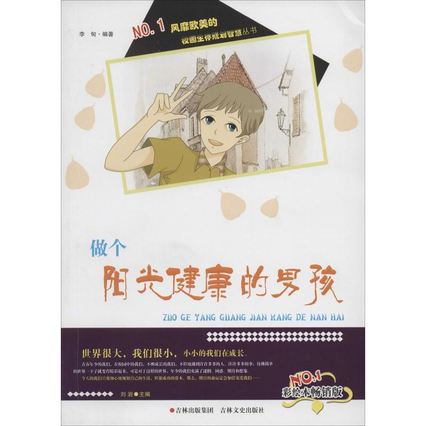 Do a sunshine boy | education | health xinhua bookstore genuine selling books chart