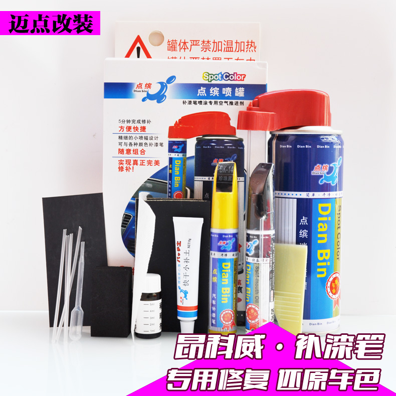 Do keangkewei ang kewei ang kewei change decoration dedicated up paint pen paint repair kit car scratch repair pen