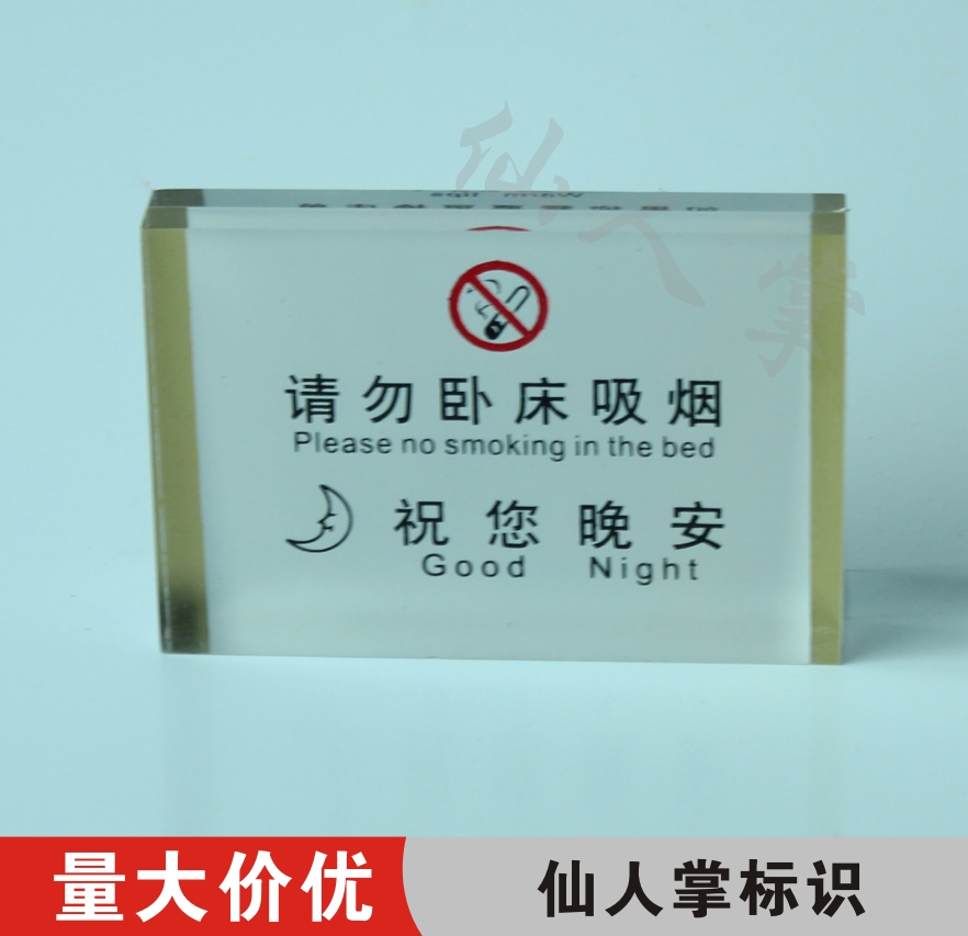 Do not smoke in bed goodnight bedside bedside card zhu king hotel supplies taiwan card table card tips