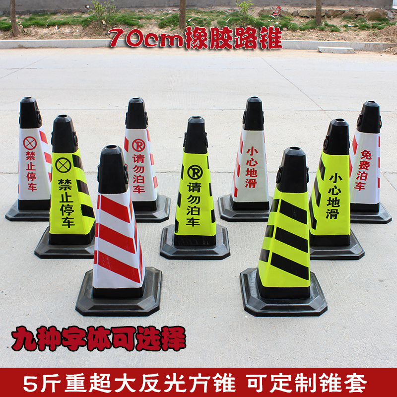 Do parking no parking rubber road cones put the ring side cone barricades cone cone signs heavier thicker 70 cm