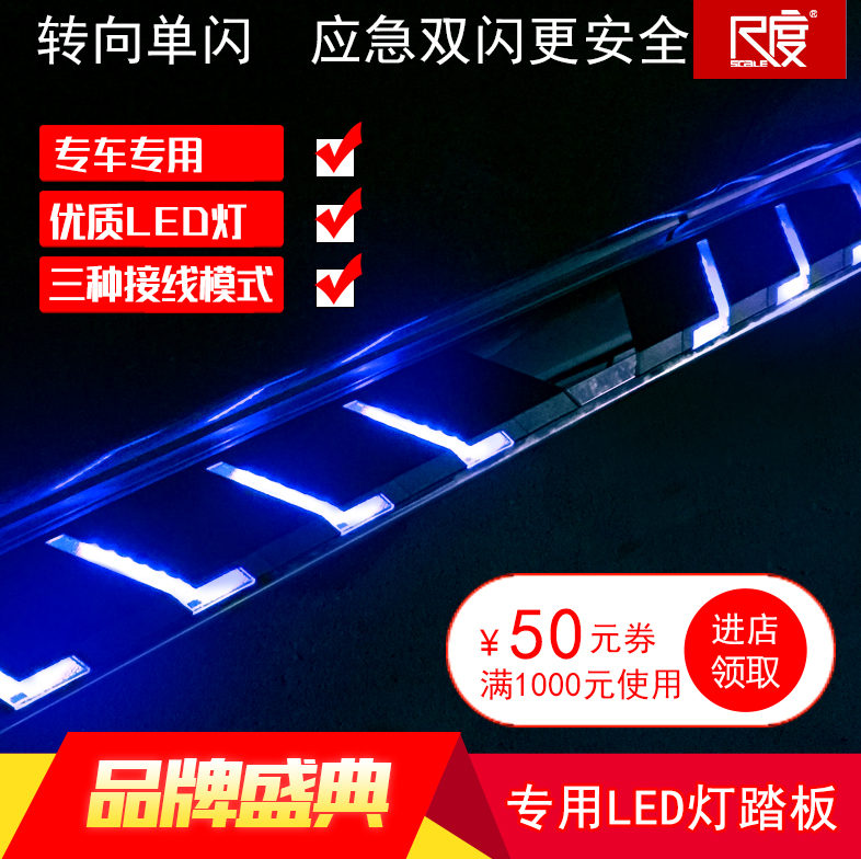 Dodge cool wei bo feng yu suzuki xenia s80m80 special welcome with led lights in the lateral pedals modified