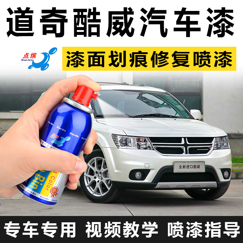 Dodge cool wei wei pearl white car scratch repair pen up painting paint repair car paint scratch repair since the painting