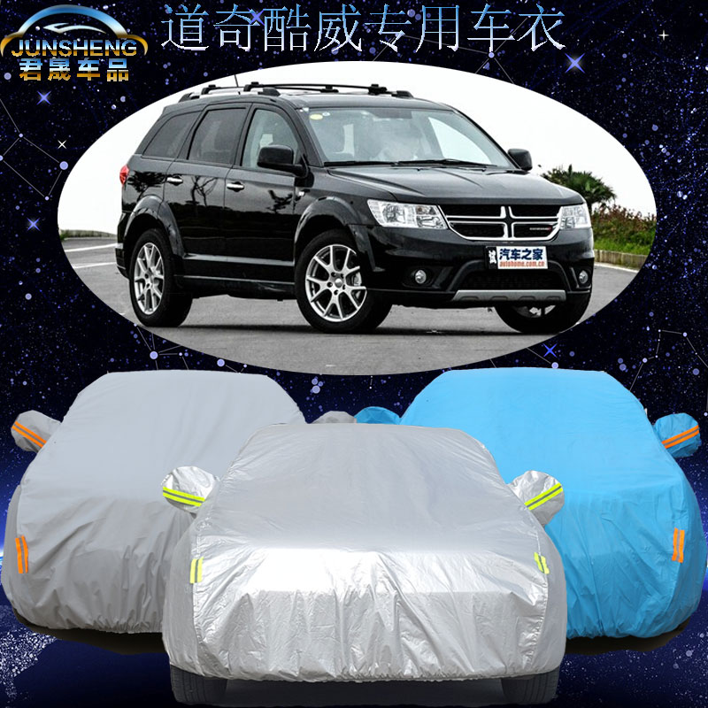 Dodge viagra sewing car hood suv suv dedicated 16 models cool wei car cover sun rain and dust cover thicker