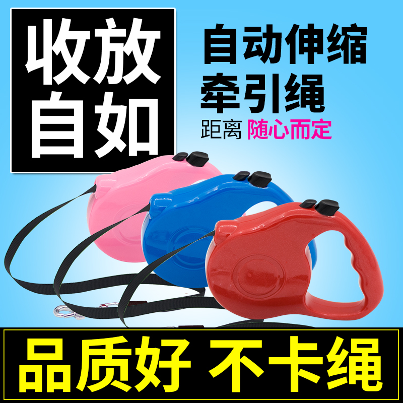 Dog leash dog rope small dogs medium dogs large dog golden retriever dog teddy poodle dog rope pet automatic traction rope