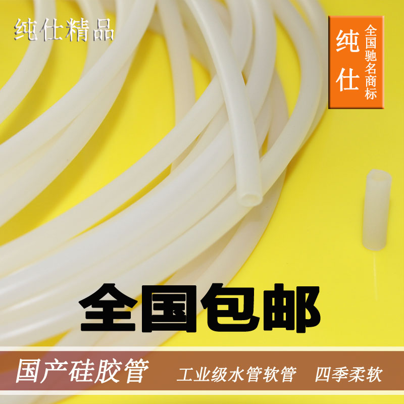 Domestic silicone tube high temperature hose free shipping silicone pipes 2/3/4/5/6/8/10/12/16/19/25 Mm