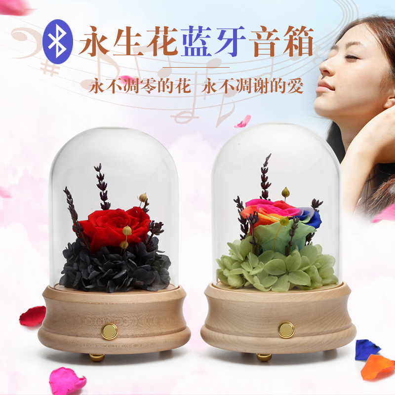 Dong bao bluetooth stereo creative flower preservation birthday gift to send girls to send special romantic girl friend send his wife