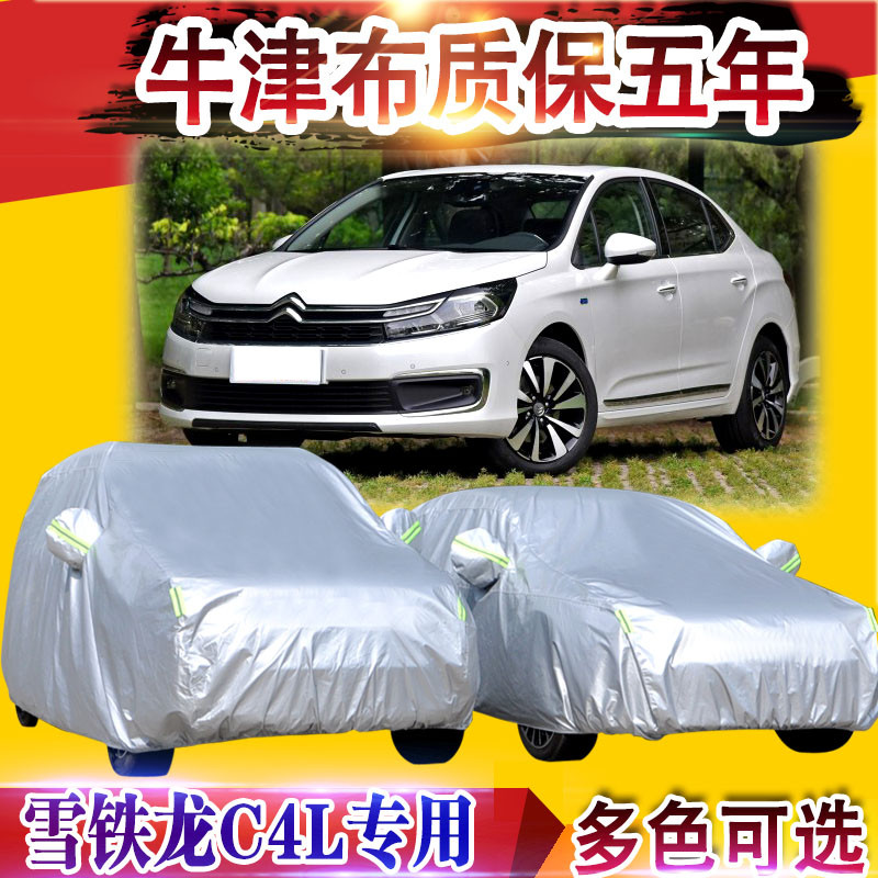 Dongfeng citroen c4l special sewing car hood lint thicker insulation car sun rain and dust cover sets