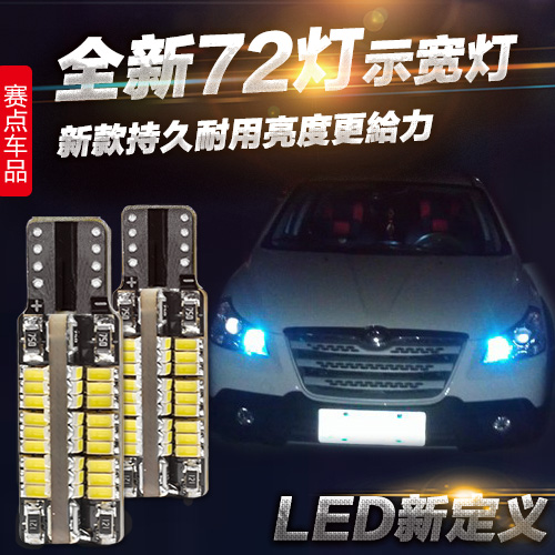 Dongfeng fengshen a60/h30/s50/a30 jingyi succe lzgo wind off the super bright led lights show wide t10 small lights Lamps