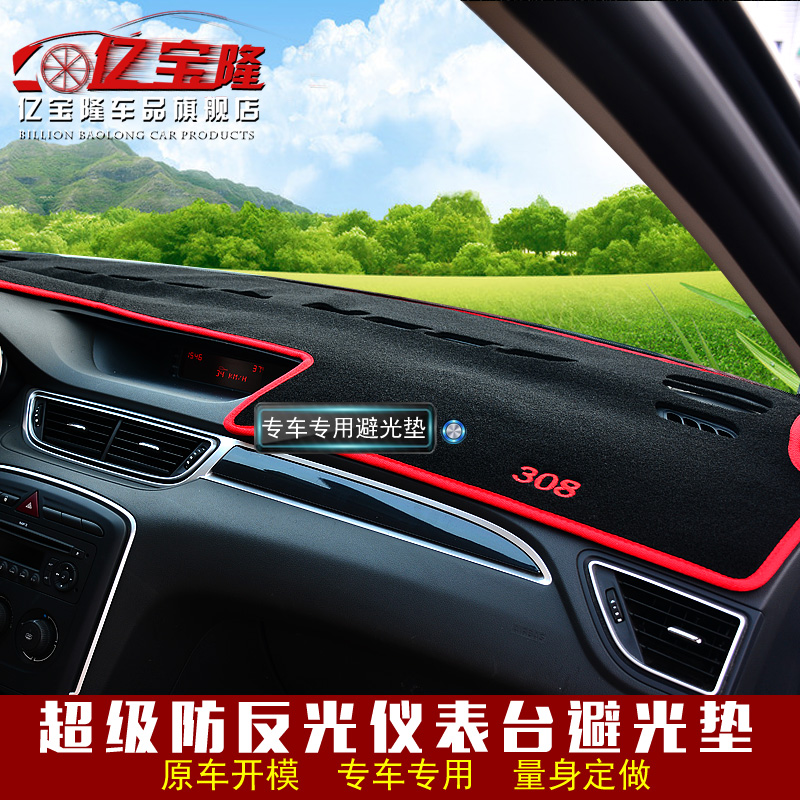Dongfeng fengshen ax7/a30/s30/a60/l60/h30cross special modification decorative dashboard mat dark