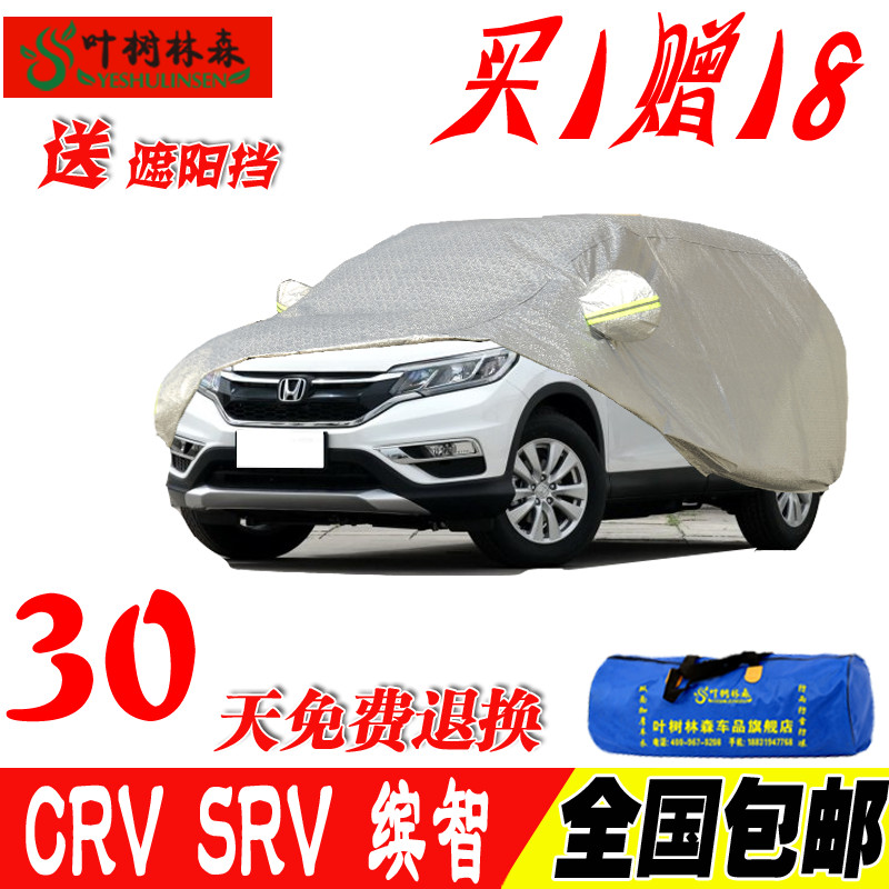 Dongfeng honda crv new sewing car hood suv dedicated sunscreen car hood freezing rain and thick dust cover car