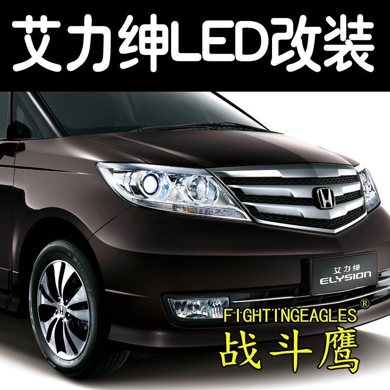 Dongfeng honda eric gentry special car led rogue reversing lights led daytime running lights show wide light bulb modified super bright